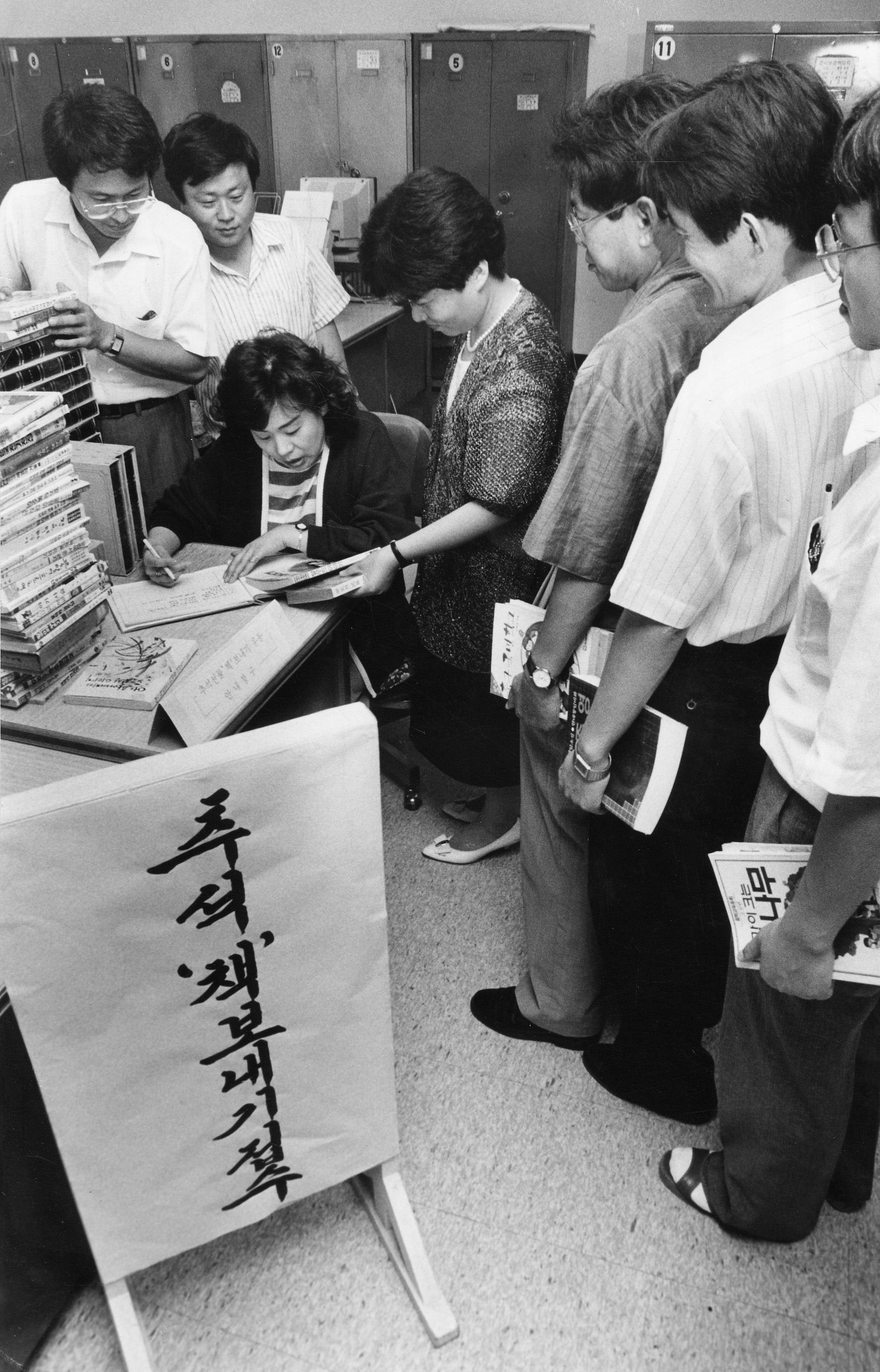 1991년 추석(9월22일)을 앞둔 9월3일 서울 은평구에서 소년ㆍ소녀가장 등 불우이웃들을 위한 책보내기운동에 동참한 시민들. 당시엔 책 살 돈이 없는 이웃들이 많았다.[중앙포토]