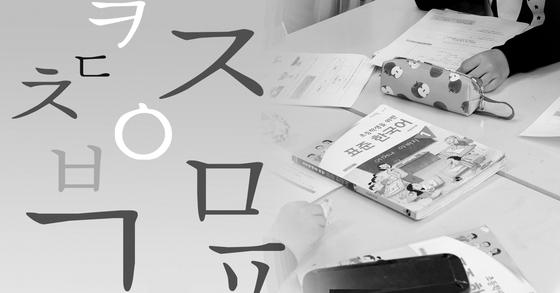 초등학교 정규 국어 수업만으로는 한글을 깨치기 힘들다고 생각하는 교사와 학부모가 대다수인 것으로 나타났다. [중앙포토]