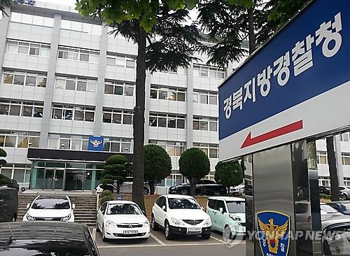 경북경찰청 전경