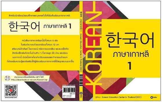 태국 중ㆍ고등학교 학생들이 정식 한국어 교과서로 한글을 배울 수 있게 됐다. 교육부는 태국 최초의 중등학교용 한국어 교과서인 '한국어1'이 발간된다고 8일 밝혔다. [사진 교육부]