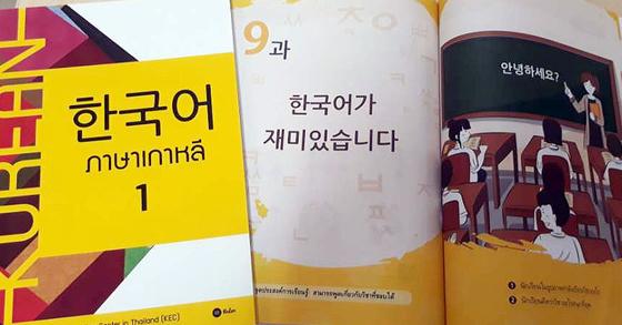 태국 중ㆍ고등학교 첫 한국어 교과서. 교육부는 태국이 한국어를 중ㆍ고교 제2외국어로 채택한 지 10년 만에 최초의 중등학교용 한국어 교과서인 '한국어1'이 발간된다고 8일 밝혔다. [사진 교육부]