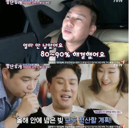 tvN '명단공개 2017' 캡처
