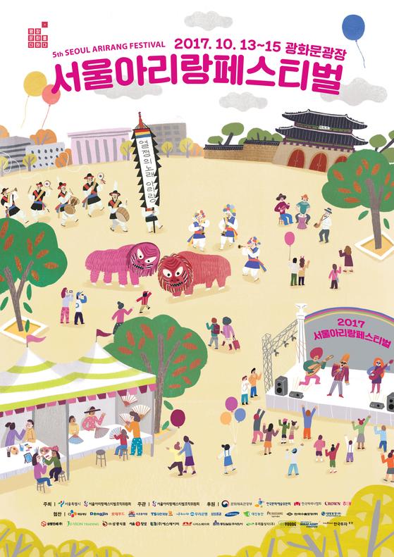 '2017 서울아리랑페스티벌' 포스터
