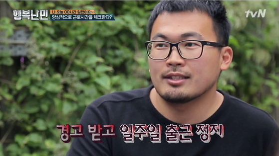 [사진 tvN '행복난민' 방송 캡처]