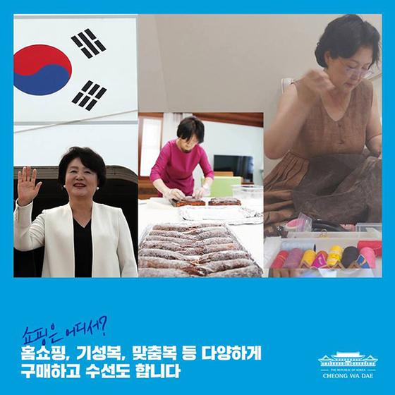 9일 청와대가 공개한 김정숙 여사의 차림. 제주 갈옷(오른쪽)은 20년간 입었다고 한다. [사진 청와대]