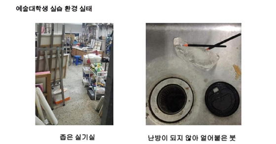 예술대등록금대책위가 공개한 '예술대학생 실습 환경 실태'. [사진 예술대학생등록금대책위]