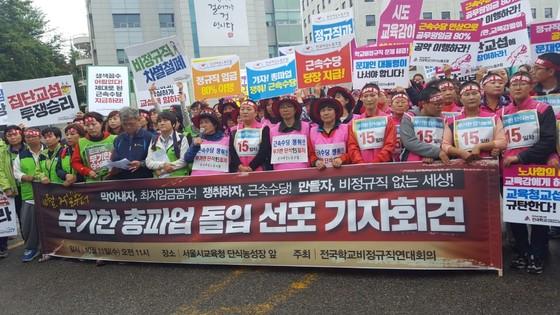전국학교비정규직연대회가 11일 서울시교육청 정문 앞에서 기자회견을 열고 25일 총파업 계획을 발표했다. 이태윤 기자