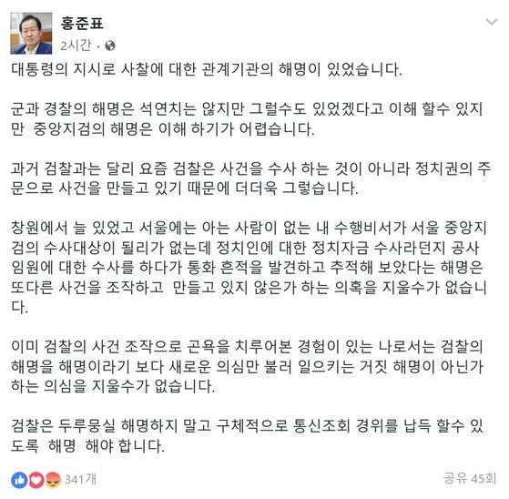 홍준표 자유한국당 대표의 페이스북