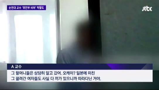 [사진 JTBC 뉴스룸 방송 화면 캡처]