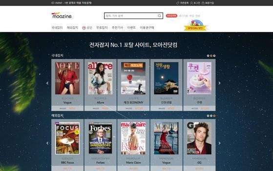 모아진닷컴 메인 화면