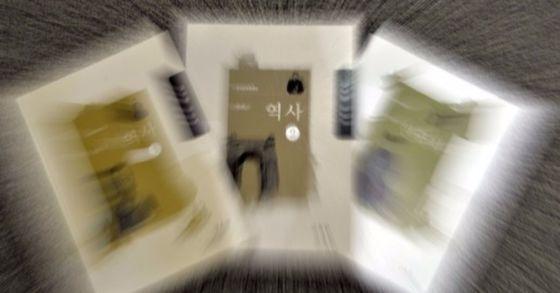 지난해 11월 28일 공개된 국정역사교과서 현장검토본. 프리랜서 김성태