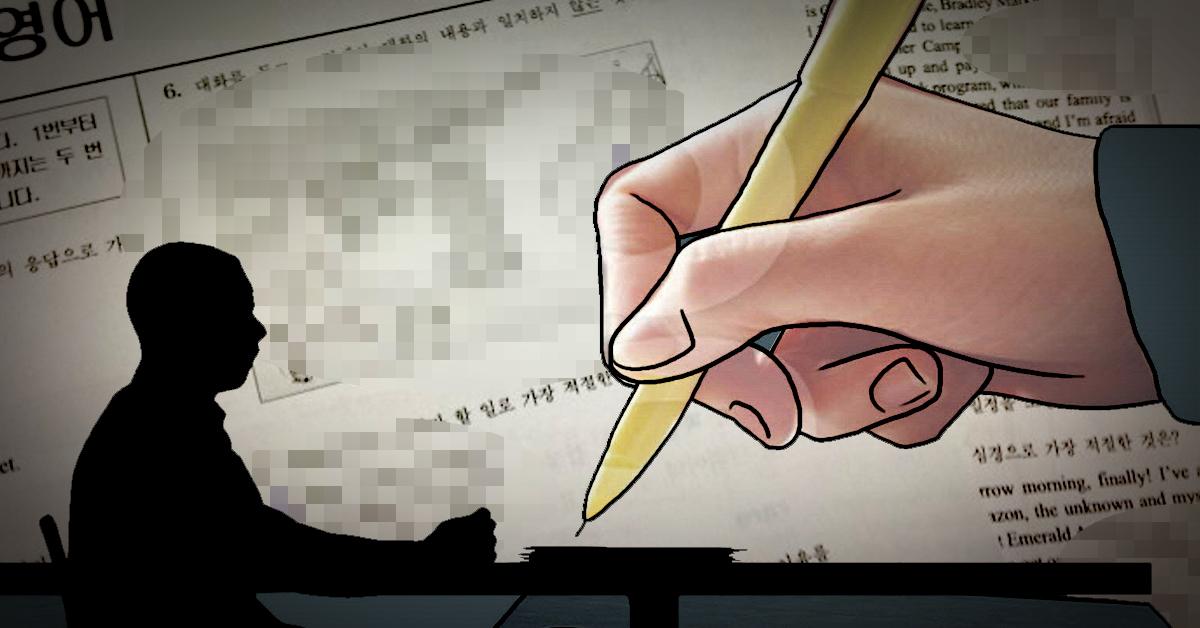 한 유명 외고에서 영어시험지가 유출됐다는 제보로 경찰이 수사에 착수했다. [중앙포토]