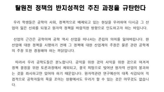 서울대 공과대학 학생회가 10일 발표한 입장서의 일부. [사진 서울대 공과대학 학생회]