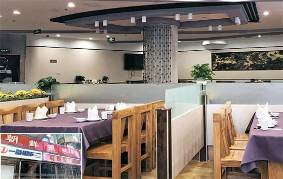 중국 상무부가 중국 내 북한 기업과 음식점 등에 대해 2018년 1월 9일까지 폐쇄를 통보했다. 이에 따라 베이징과 시안 등지에 있는 고급 북한 음식점인 '평양옥류관'이나 '평양 은반관' 등의 영업이 불가능해졌다. 29일 베이징 시내 평양 은반관 내부가 텅 비어 있다. 작은 사진은 은반관 외부 모습. [연합뉴스]