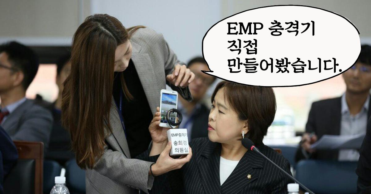 송희경 의원. [뉴스1]