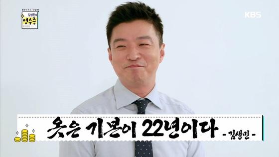 [사진 KBS '김생민의 영수증']