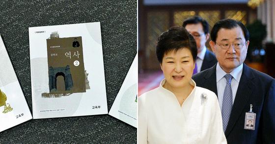 국정교과서와 박근혜 전 대통령, 이병기 전 청와대 비서실장. [중앙포토]