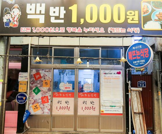 단돈 1000원을 내면 세 가지 반찬에 된장국이 나오는 백반 식사를 할 수 있는 광주광역시 동구 대인시장 '해 뜨는 식당'의 모습. 프리랜서 장정필