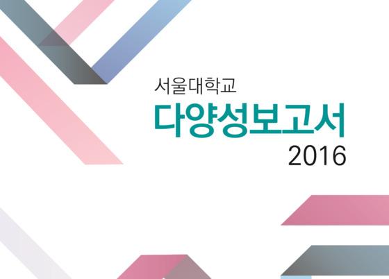 서울대다양성위보고서