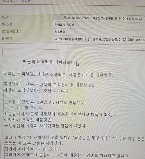 """박근혜 대통령의 석방을 요구하며 """"조작된 태블릿이 국민을 개, 돼지로 만들었다""""고 쓴 글이 법원 내부망에 올려진 모습. [독자 제공=연합뉴스]"""