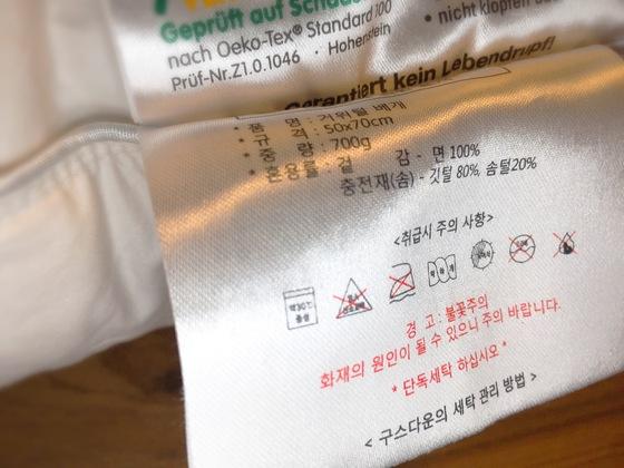 거위털 베개의 취급주의 라벨. 작은 크기여서 잘 보이지 않지만 '30도의 물, 중성세제를 사용한 세탁기 세탁' 표시부터 시작해 염소계 세제 사용 금지 등의 관리 지침들이 자세히 나와있다.