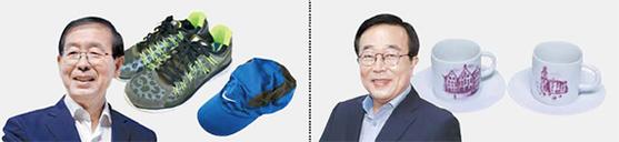 박원순 서울시장(左) - 마라톤 운동화·모자, 서병수 부산시장(右) - 독일제 에스프레소 커피잔