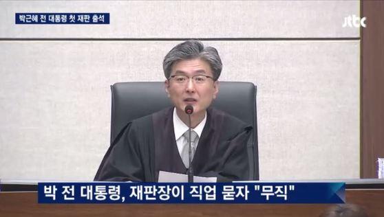 서울중앙지법 형사합의 22부 김세윤 부장판사. [JTBC 캡쳐]