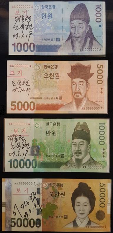 과거 한국은행권에 대통령 서명이 기록된 사례[사진 한국은행]