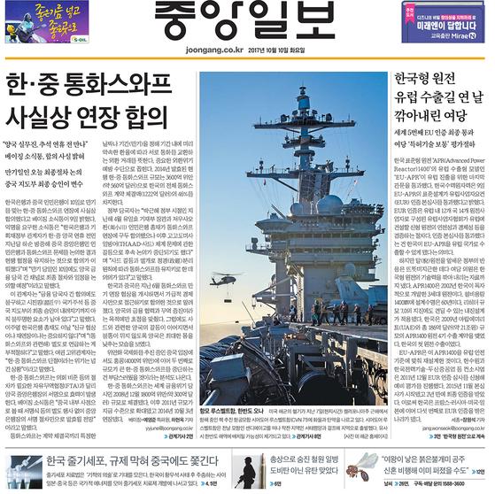 한중 통화스와프 연장 합의를 보도한 본지 10일자 1면 기사