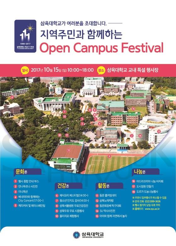 오픈 캠퍼스 페스티벌 포스터