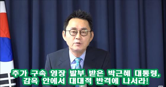 윤창중 전 청와대 대변인 [사진 '윤창중칼럼세상 TV' 유튜브 캡처]