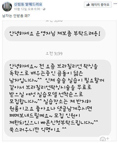 [사진 '신림동 말해드려요' 페이스북 캡처]