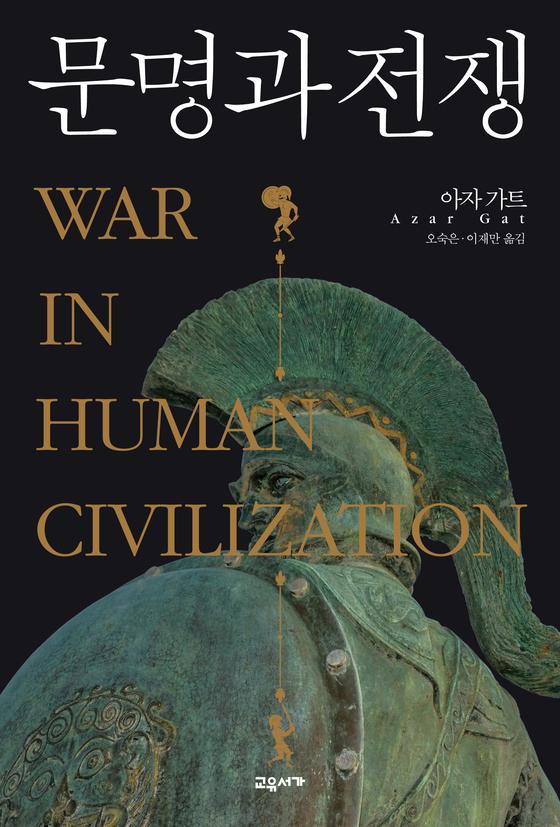 문명과 전쟁 표지