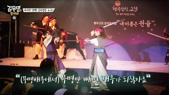 '김무명을 찾아라'에 출연한 배우들은 최소 일주일 이상 해당 공간에서 생활하며 그들의 삶에 자연스럽게 녹아들 수 있도록 준비해왔다. [사진 tvN]