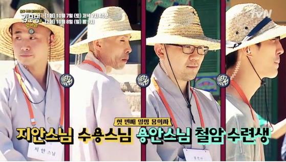 추석 연휴 tvN에서 파일럿으로 선보인 '김무명을 찾아라'. 무명 배우들이 특정 장소에서 생활하는 사람들 속에 어우러진 가운데 연예인 추리단이 이들을 찾아나선다. [사진 tvN]