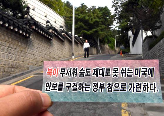 16일 오전 서울 청와대 인근에 북한 대남전단(삐라)이 떨어져 있다. [연합뉴스]