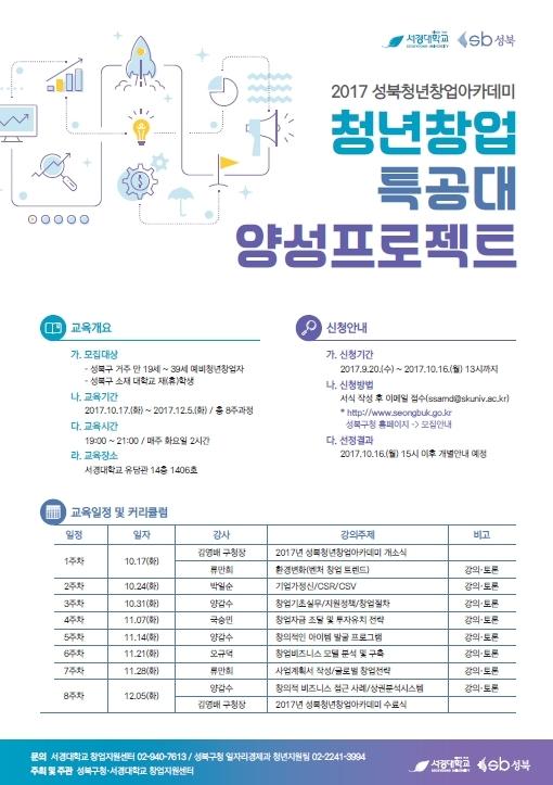 2017년 성북청년취업아카데미 포스터