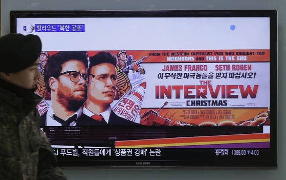 2014년 소니 픽처스를 해킹한 북한이 띄운 이미지. 영화 '더 인터뷰' 개봉을 방해하기 위한 공격이었다. [AP=연합뉴스]