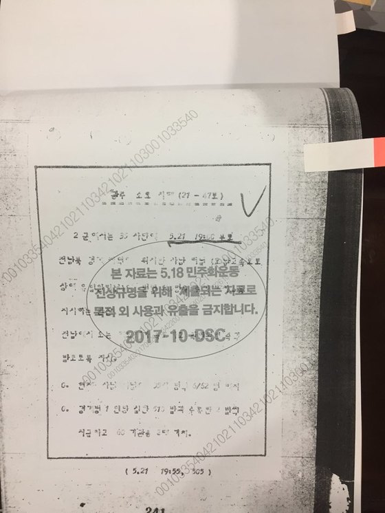 손금주 의원이 공개한 기무사 비공개 문건. [사진 손금주 의원실]