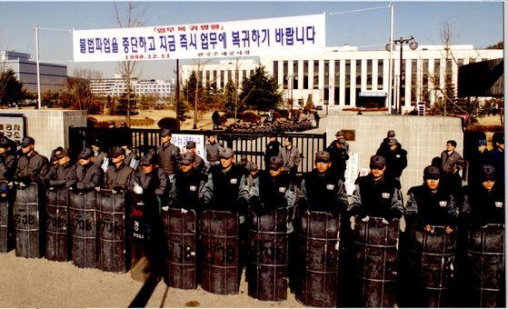 1998년 조폐창 통폐합과 구조조정에 반대하는 조폐공사 파업이 벌어졌을 당시 경찰이 회사 정문에 도열해 조합원의 진입을 막고 있는 모습. [사진 한국조폐공사]