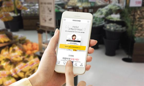 이마트가 19일 선보이는 '이마트의 제안'. 빅데이터를 분석해 고객 맞춤형 쇼핑정보를 제공한다. [사진 이마트]