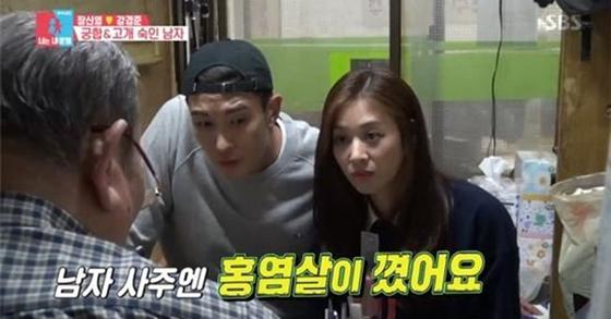 강경준과 장신영. SBS '동상이몽2-너는 내운명' 캡처