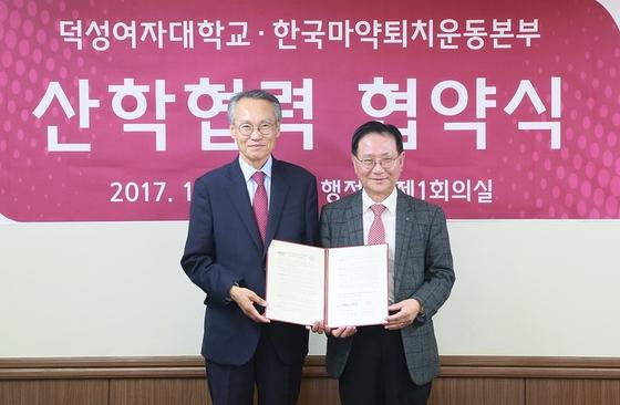 덕성여대 이원복 총장(오른쪽)과 (재)한국마약퇴치운동본부 이경희 이사장.