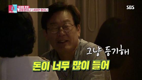 SBS 동상이몽2에 출연한 이재명 성남시장 부부 모습. [사진 동상이몽 방송화면 캡처]