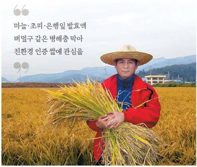 유기농 명인 현영수씨