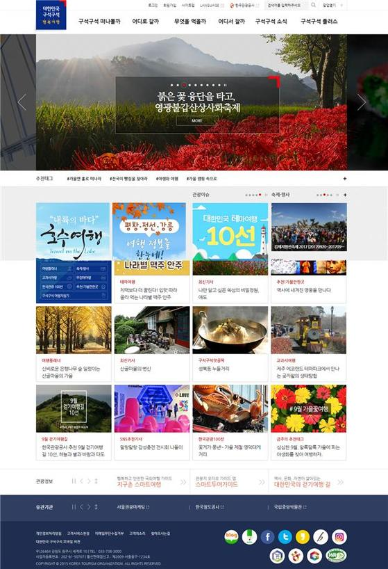 「대한민국 구석구석」 홈페이지