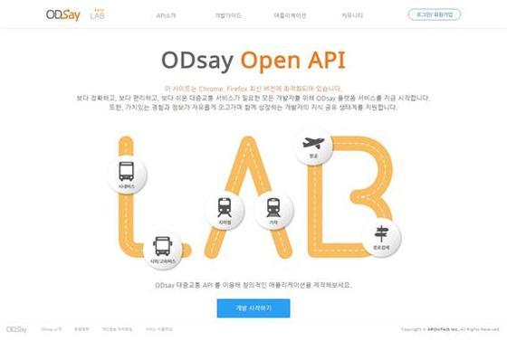 ODsay LAB 서비스 메인화면
