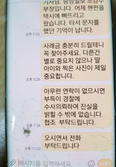 기자가 택시 기사에게 5시25,26분 및 7시 36분에 차례로 보낸 문자 메시지 내용