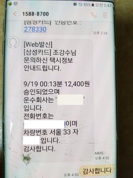 카드회사 고객센터가 티머니택시 측에 공문으로 요청해 택시회사와 차량 번호를 확인한뒤 기자에게 보내왔다.