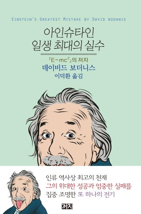 아인슈타인 일생 최대의 실수 표지